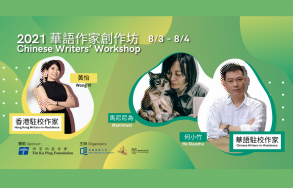 Chinese Writers' Workshop Presents 2021 Spring Events