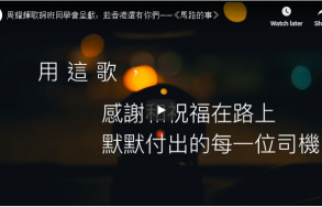 Song Dedicated to Drivers from Dr. Chow Yiu Fai's Lyrics-Writing Class